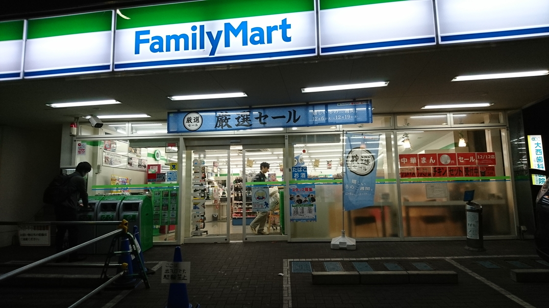 ファミリーマート 中神駅前店