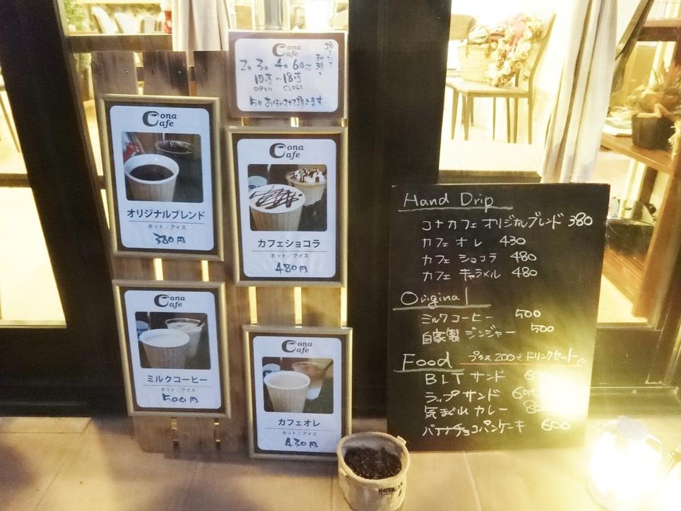 コナ カフェ