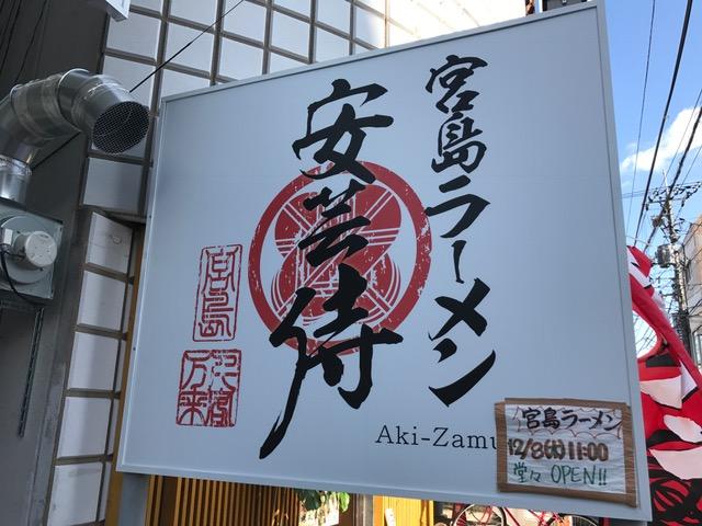 宮島ラーメン安芸侍