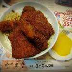敦賀ヨーロッパ軒 - カツ丼    蓋オープン      ¥800