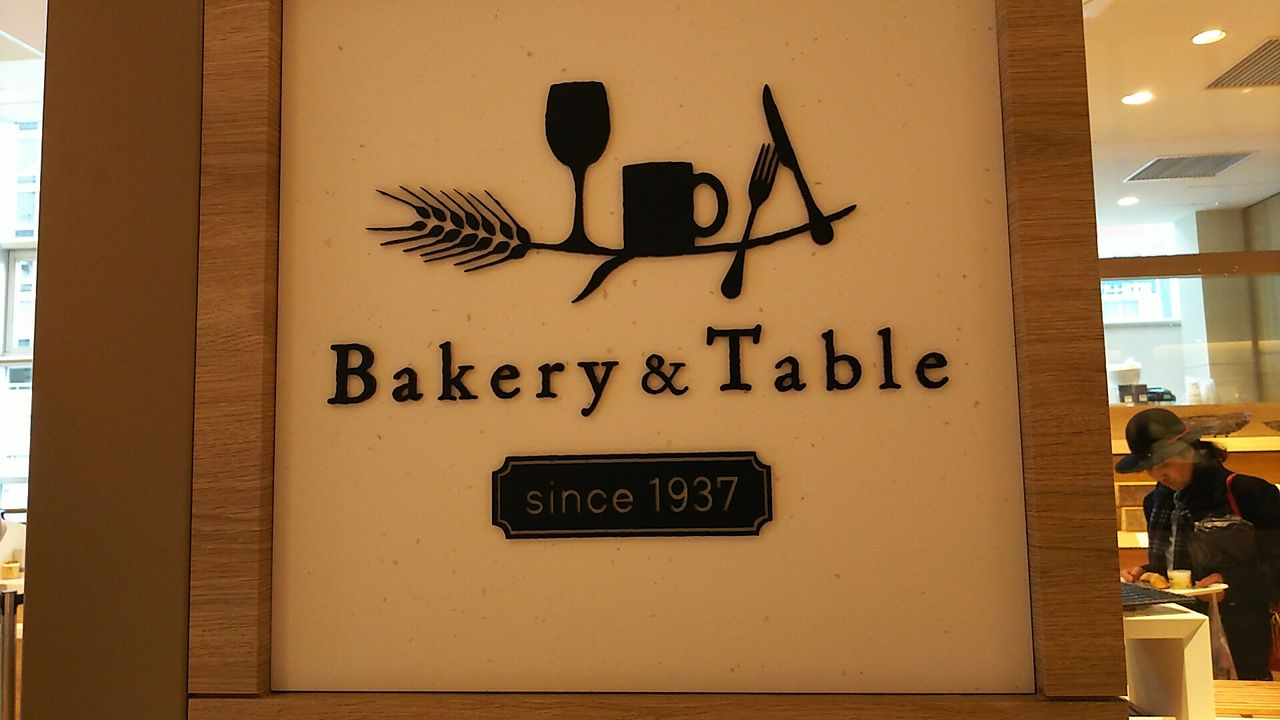 ベーカリー&テーブル ラスカ熱海店