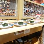 大起水産 回転寿司 -