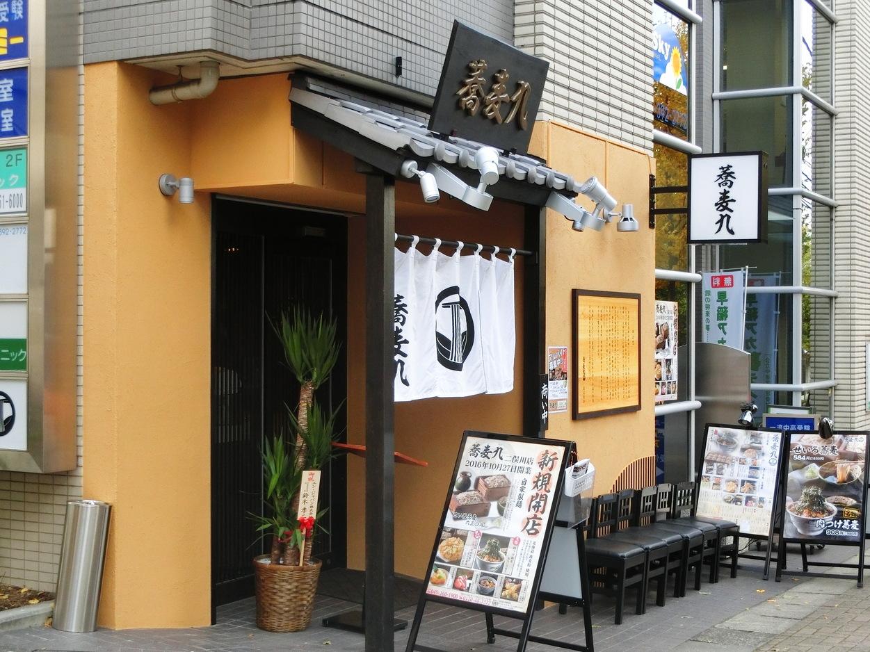 蕎麦九 二俣川店