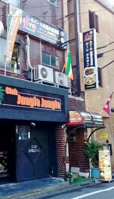 ネパール居酒屋 ジーレ クルサニ