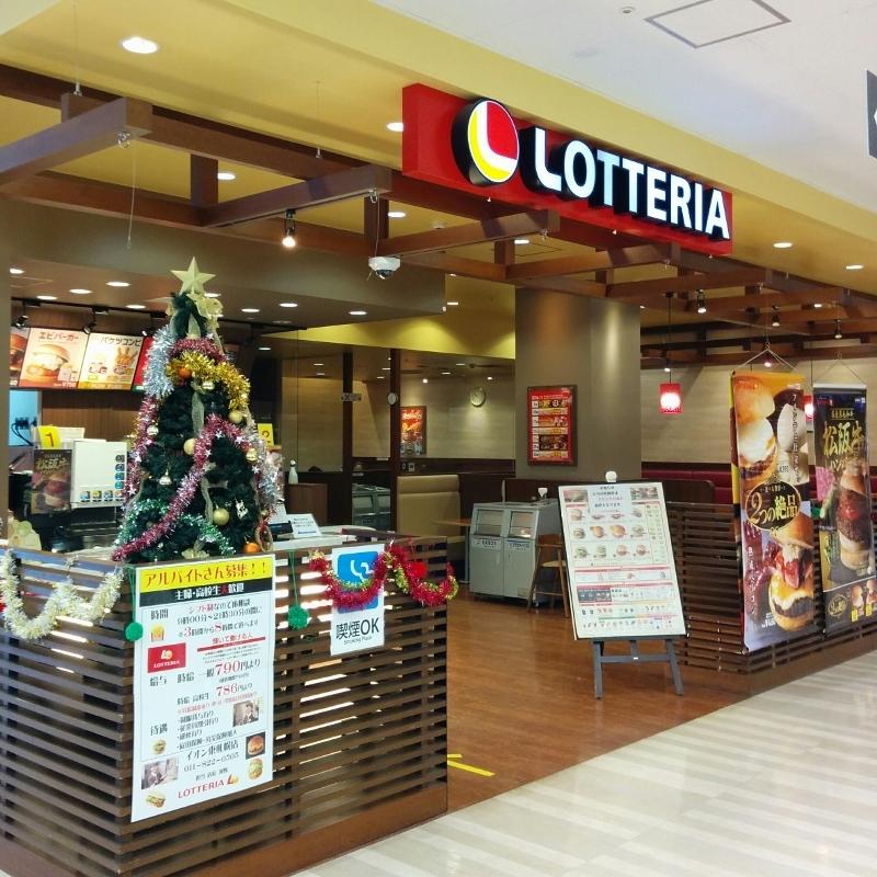 ロッテリア イオン東札幌店