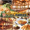 昭和食堂 - メイン写真: