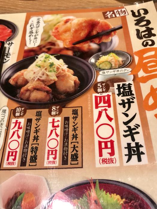 うまいものいっぱい いろはにほへと 新札幌サンピアザ店