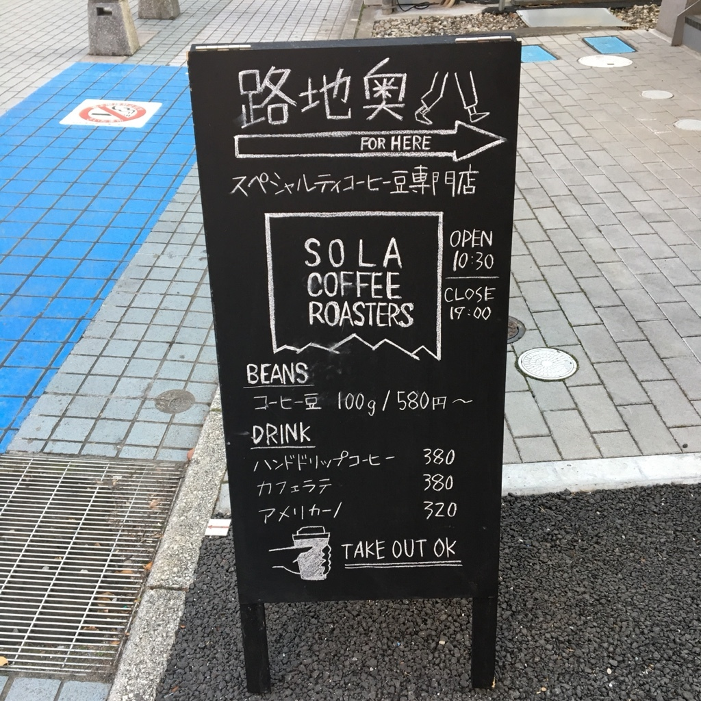 SOLA COFFEE ROASTERS