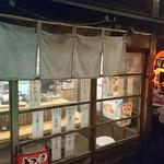 郷土料理 奥津軽 - カウンターのみの小さなお店です。木枠の建具が昭和ですなぁ
