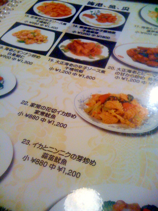 梅江飯店 梅丘店