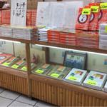 八ッ橋屋 西尾為忠商店 -