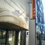 みずの中華料理店 -