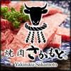 焼肉 さかもと - 料理写真: