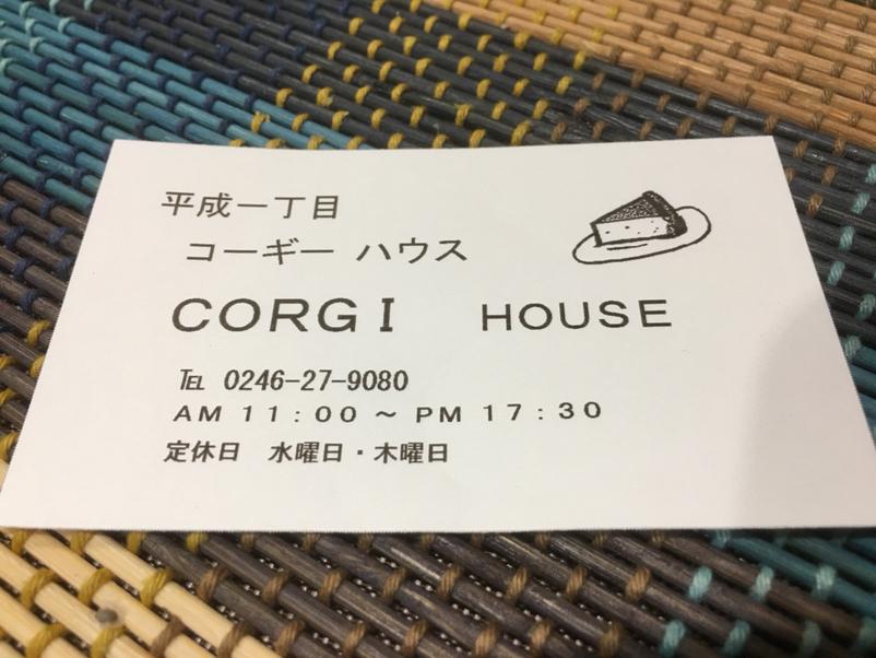 コーギーハウス