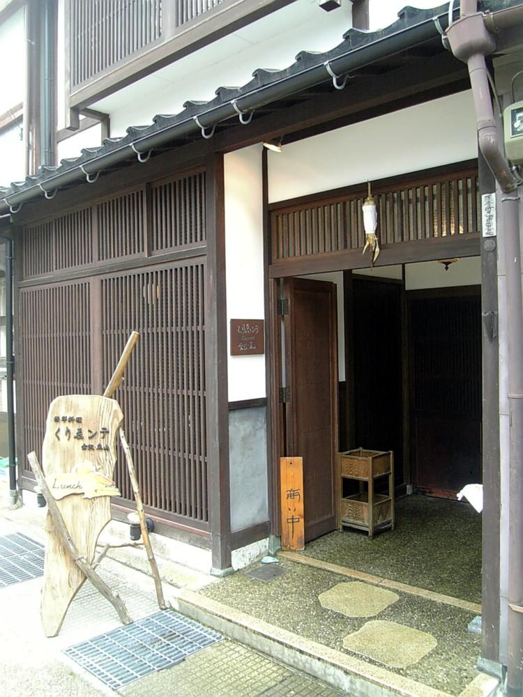 くりゑンテ 金沢・東山