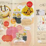 包子 - 包子(愛知県岡崎市)食彩品館.jp撮影