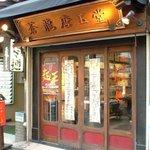 椿華亭 - 一度目にすると気になるお店!ここが本格担々麺の店、蒼龍唐玉堂!!