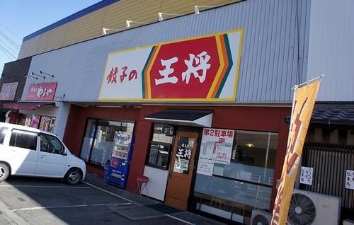 餃子の王将 大川榎津店
