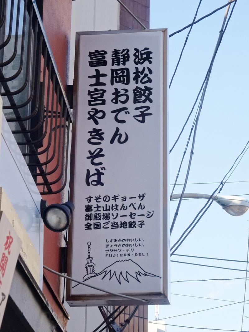 フジサン・デリ 横川店
