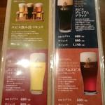ビアホール ビヤケラー東京 -