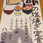 マタネ食堂 -