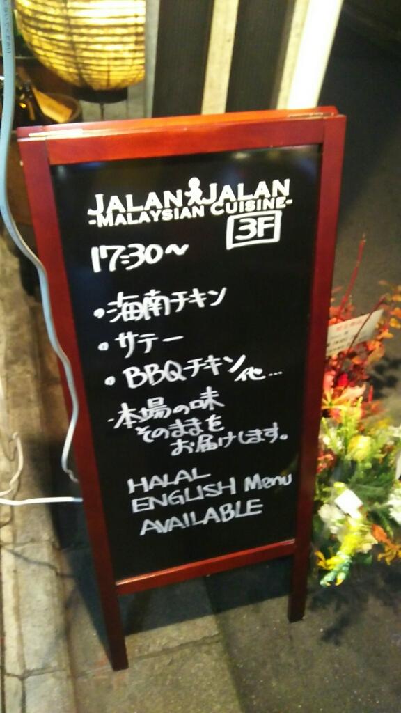 Jalan Jalan Malaysian Cuisine