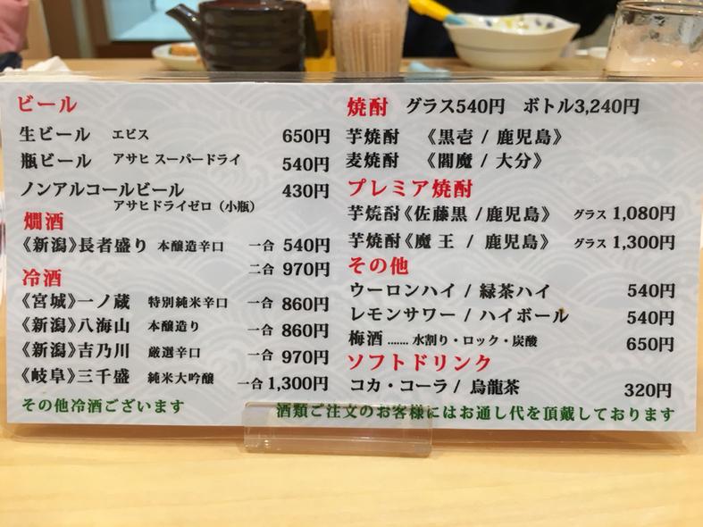 つきぢ神楽寿司 両国江戸NOREN本店