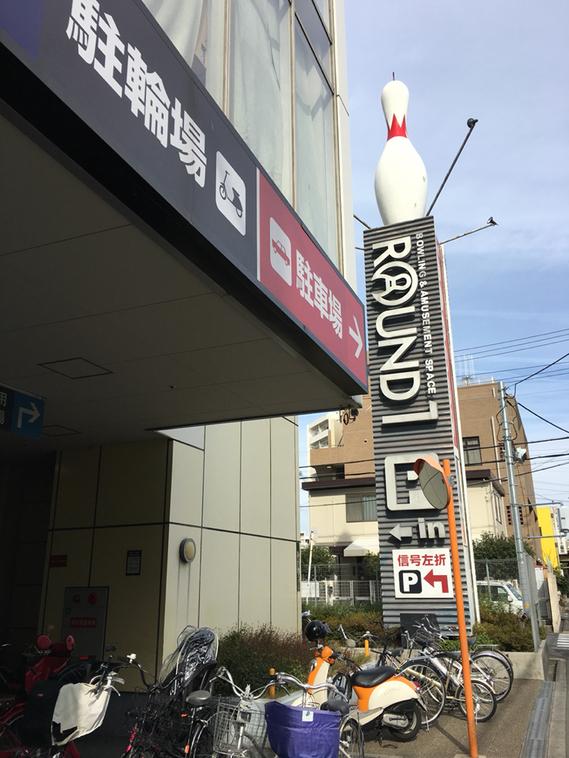 マクドナルド 東淀川ラウンドワン店
