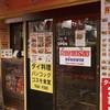 バンコックコスモ食堂 - 外観写真: