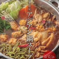 冬限定 アジアン鍋スープ