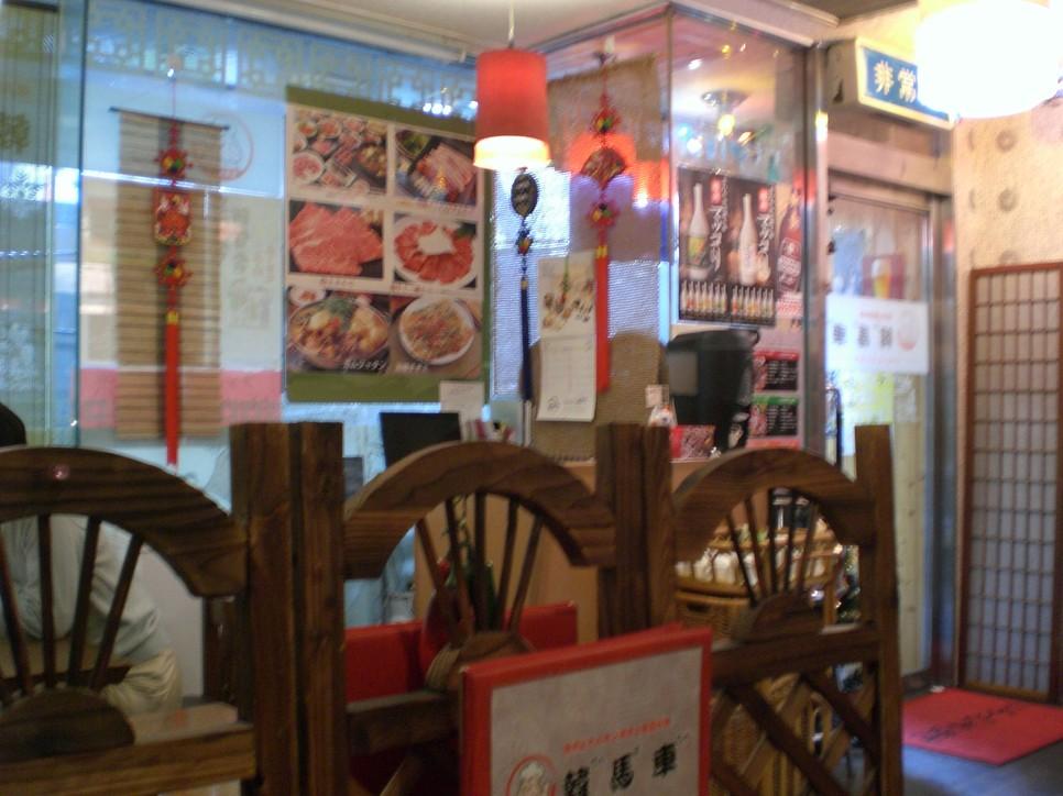 韓馬車 江戸川橋店