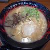 元祖博多中州屋台ラーメン 一竜 - 料理写真:-豚骨ラーメン 680円-