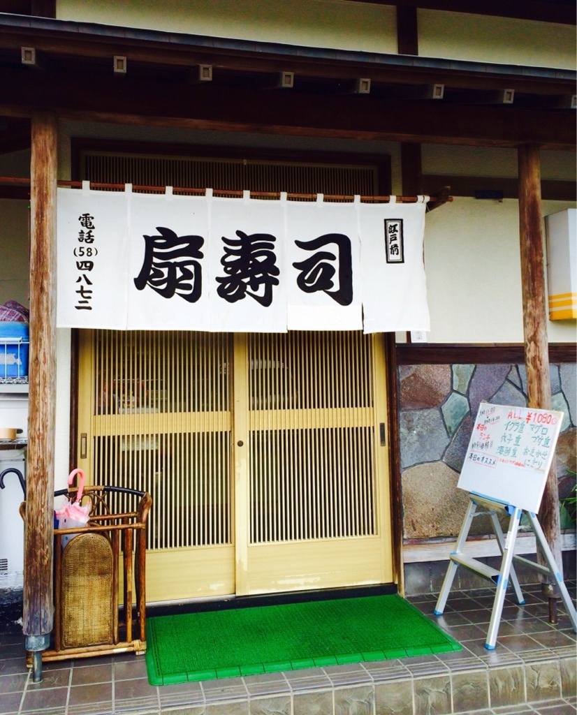 扇寿司支店