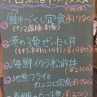 ★早川で上がる朝どれの魚・毎日日替わり