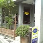 Kikuya Curry - お店外観