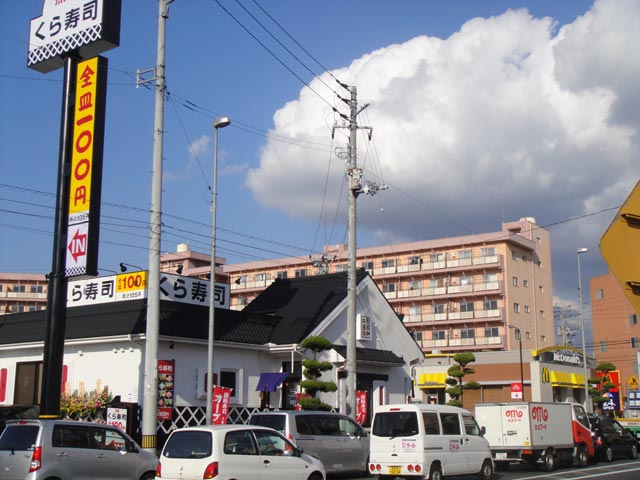 無添くら寿司 松山枝松店