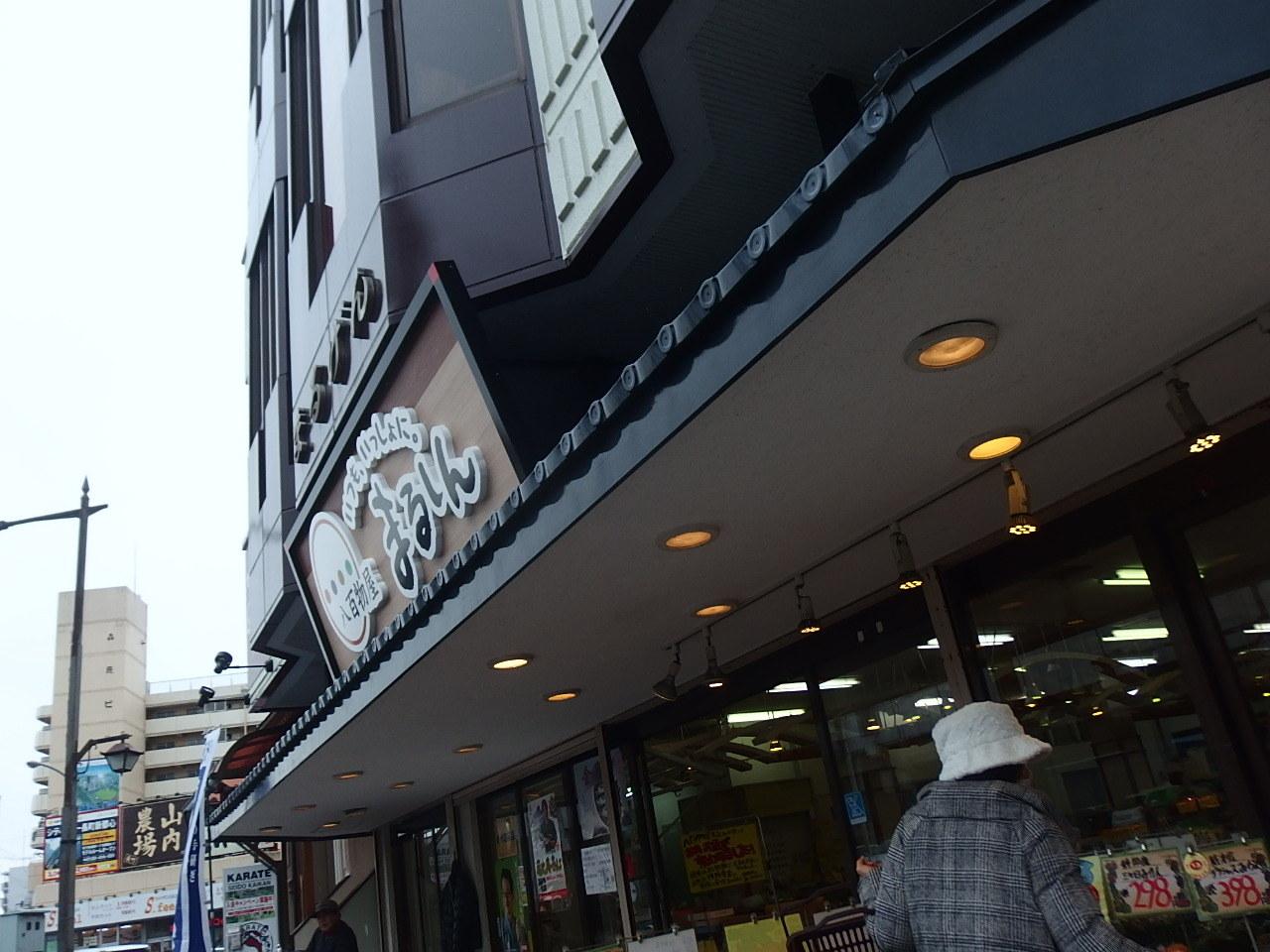 八百屋まるしん 長町駅前店