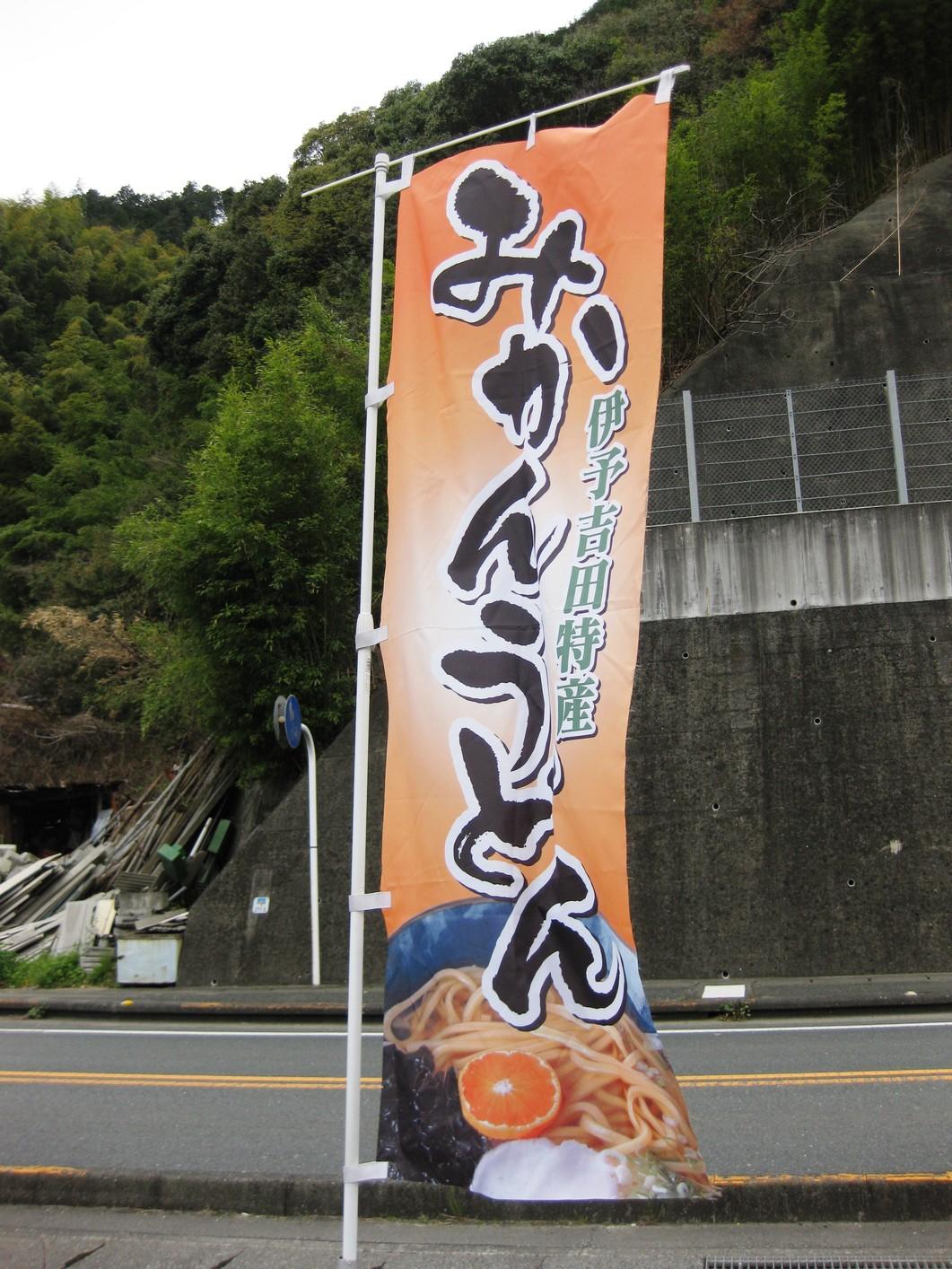 めん坊 吉田店