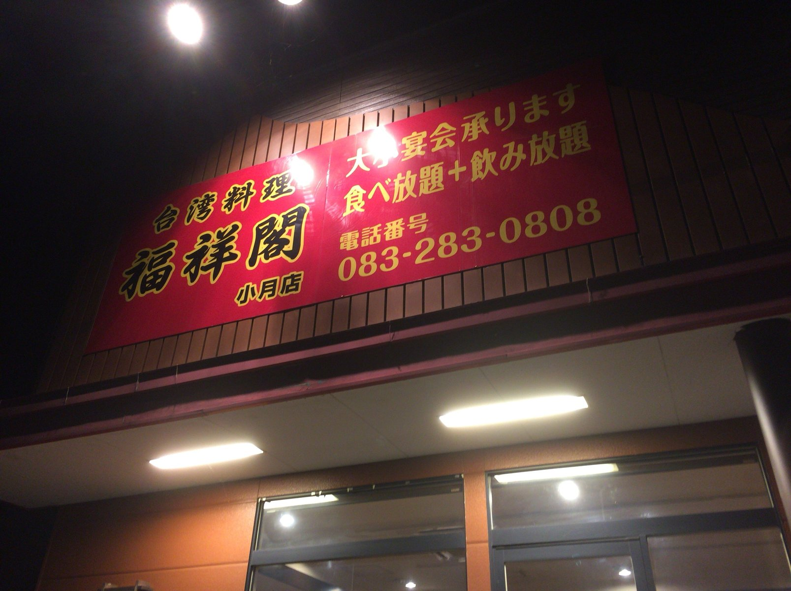福祥閣 小月店