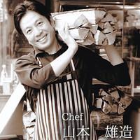 【Chef/山本ユウゾウ】本場イタリアの家庭料理を日本で