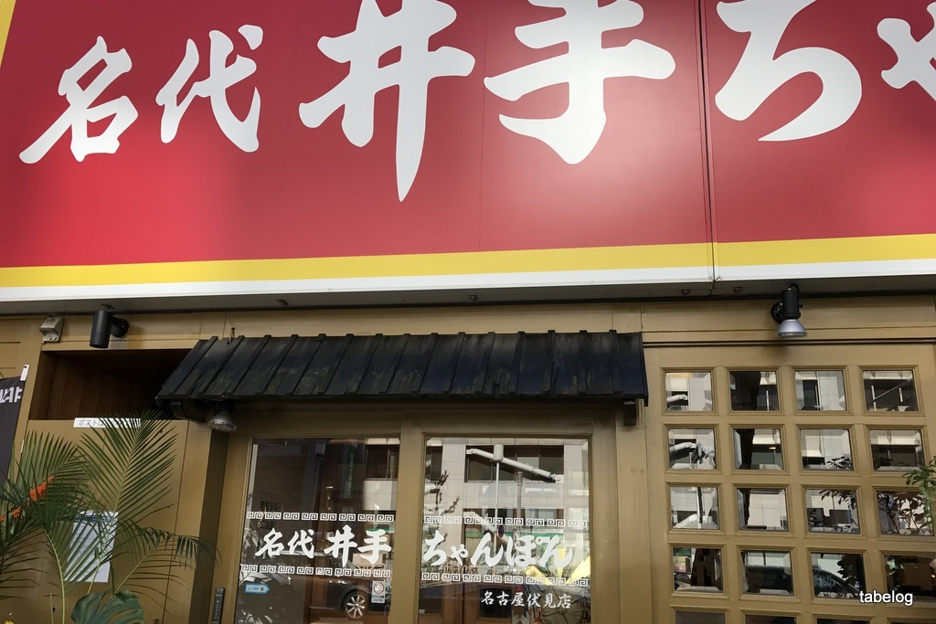 井手ちゃんぽん 名古屋伏見店