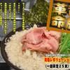 濃厚道場 - 料理写真:背脂レボリューション(鬼背脂)
