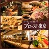 プロースト東京 ソーセージ&燻製バル - その他写真: