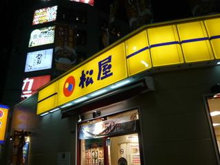 松屋 守口市駅前店