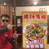 ★復活!酸辣湯麺〈スーラータンメン〉