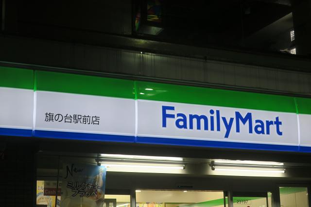 ファミリーマート 旗の台駅前店