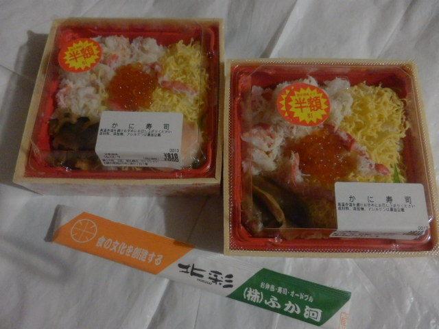 郷土の味 北彩 新札幌店