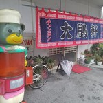 60102987 - 美しく清潔で明るい大鵬軒石井店●綿菓子の販売機がある正面入口