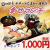 霧島 - 料理写真:幸せランチ♪ クーポンで1000円(税抜)