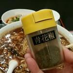 リトル成都 - 卓上の青花椒:香りが良くてヤミツキ
